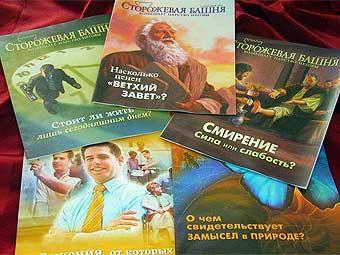 Иеговисты, Сторожевая Башня