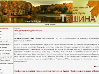 росийский христианский форум знакомств