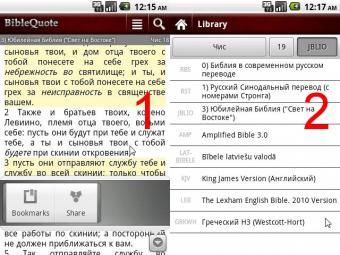 библия скачать андроид