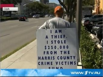 Я вор. Я украл 250 тысяч долларов из Фонда жертв преступлений